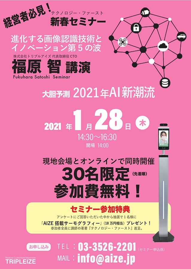 【無料セミナー】 「2021年AI新潮流を大胆予測」開催