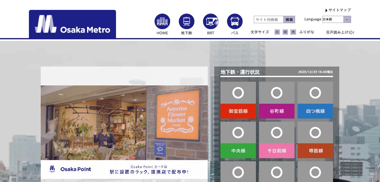Osaka Metroが顔認証を用いた次世代改札機の実証実験を開始